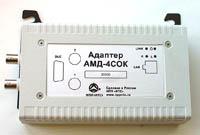 Адаптер АМД-4СОК