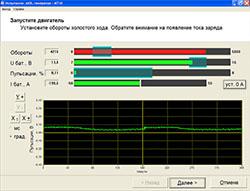 Мотор-Тестер МТ10К Диагностика АКБ и генератора